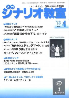 月刊シナリオ教室4月号