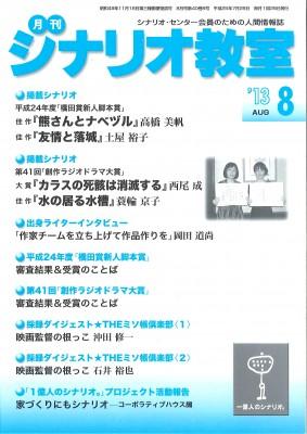 月刊シナリオ教室8月号
