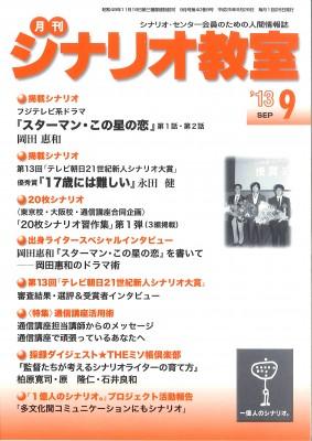 月刊シナリオ教室10月号発売