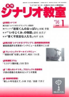月刊シナリオ教室1月号が発行!