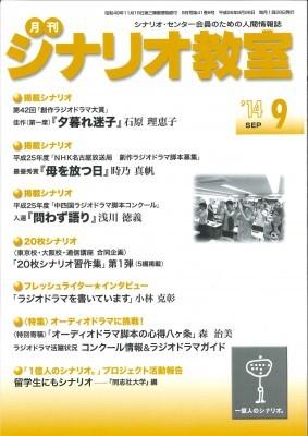 月刊シナリオ教室9月号