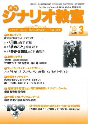 月刊シナリオ教室3月号が発売