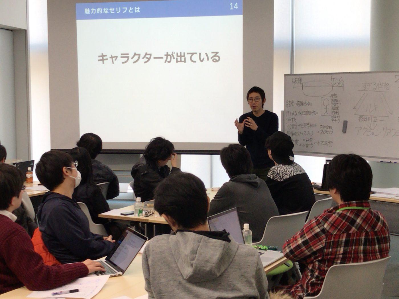 ゲームシナリオ向けディレクション研修