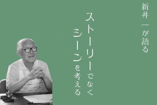 【 シナリオの基本 】長編こそシーンを描け!