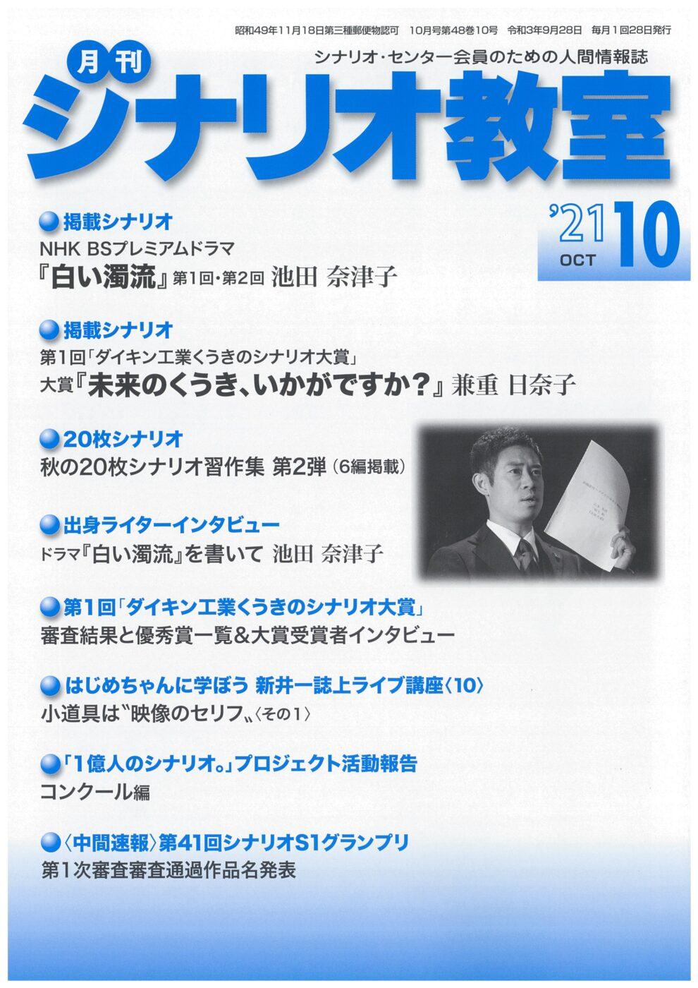 「月刊シナリオ教室」10月号